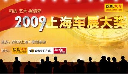 2009上海车展 车展大奖