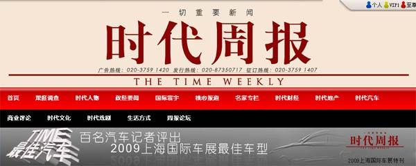 时代周报2009上海车展特刊