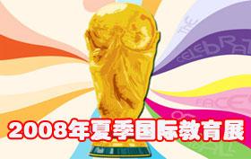 我的留学世界杯:2008年夏季国际教育展