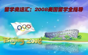留学奥运汇:2008美国留学全指导