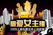 2009上海车展 社区精彩活动