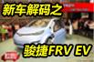 新车解码之中华骏捷FRV EV