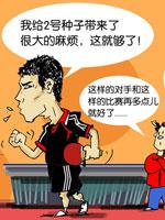 漫画,世乒赛,横滨世乒赛