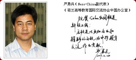 八方同贺搜狐出国频道新版上线 严勇兵 荷兰高等教育国际交流协会中国办公室(Neso China)副代表
