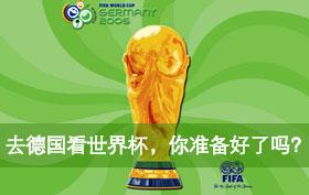 搜狐出国:去德国看世界杯,你准备好了吗?