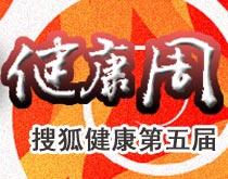 2008搜狐健康第五届健康周
