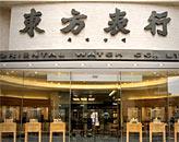 东方表行,香港品牌评选