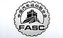 中国汽车运动联合会