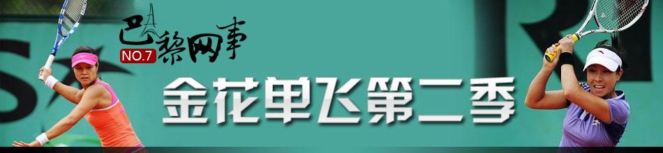 09法网,法网,巴黎网事,金花,郑洁,晏紫,彭帅