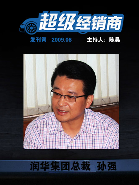 专访山东润华集团作文孙强车离不开生活高中总裁