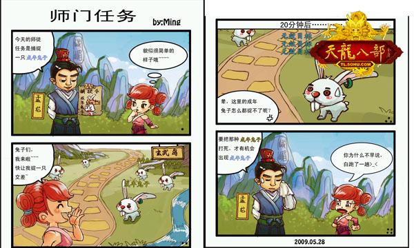 《天龙》玩家手绘q版漫画_新闻活动_天龙2