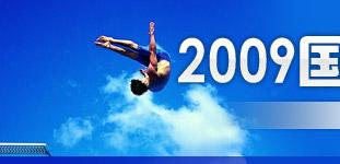 世界跳水系列赛,谢菲尔德站,跳水,中国跳水,梦之队,郭晶晶,周吕鑫,林跃,何姿,秦凯,跳水新闻,跳水图片,跳水视频