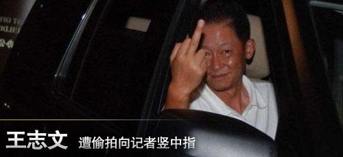 王志文遭拍向记者竖中指