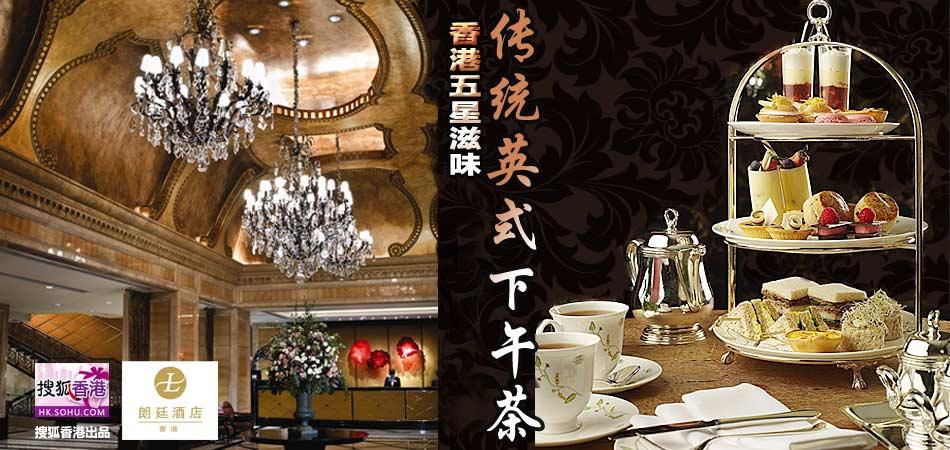 香港朗廷酒店英式下午茶