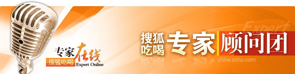 搜狐吃喝专家顾问团