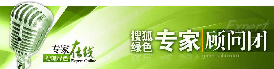 搜狐绿色专家在线
