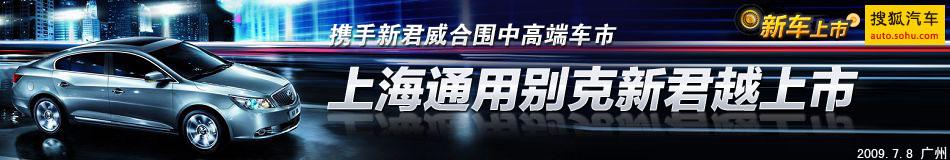 上海通用别克全新一代君越上市