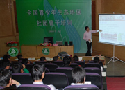 绿色长征2009 开幕式暨骨干培训会
