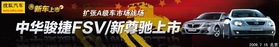 中华骏捷FSV/新尊驰上市