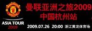 2009曼联中国行
