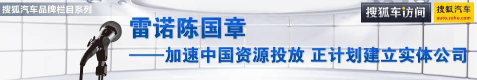 雷诺大中华区执行总裁陈国章:加速中国资源投放 正计划建立实体公司-车访间第179期