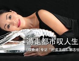 叹香港第二辑:郭志怡专访