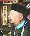 李丁生前作品-宰相刘罗锅