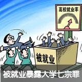 """""""被就业""""暴露大学""""七宗罪"""""""