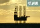 畸形油价与中国式半吊子改革