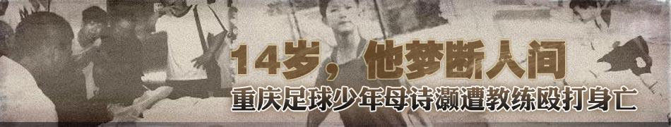 重庆足球少年被教练殴打身亡,重庆足球少年母诗灏身亡,母诗灏被殴致死