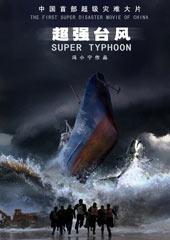 《超强台风》