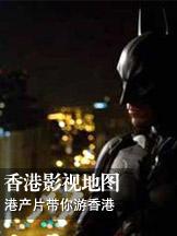 香港旅游,香港影视,无间道,天坛大佛,双雄,青马大桥