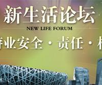 新生活论坛-2009旅游业安全责任机遇论坛
