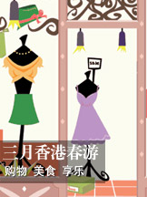 香港小店,特色小店,香港购物,香港淘宝
