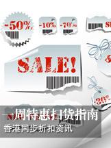 香港购物,香港折扣,香港减价,香港开仓,东荟城