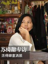 苏绮甜,香港名人,名人访谈