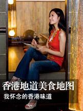 香港旅游,香港美食,茶餐厅,奶茶,菠萝油