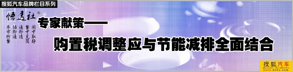 悟透社 购置税