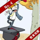 中国成博士工厂