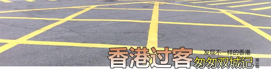 发现不一样的香港,香港过客,双城记