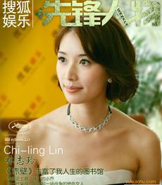 戛纳电影节特别刊:林志玲