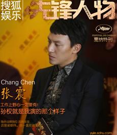 戛纳电影节特别刊:张震