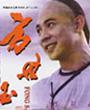 方世玉(李连杰饰演)