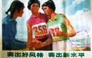 第三届全国运动会海报,历届全运会,海报,新中国成立60周年