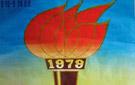 第四届全国运动会海报,历届全运会,海报,新中国成立60周年