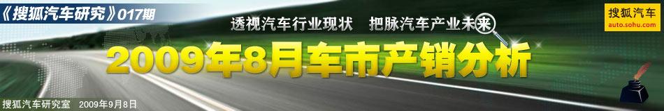 2009年8月车市产销分析-搜狐汽车研究第017期