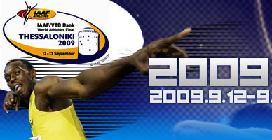 2009年国际田联年终总决赛,田联年终总决赛,田联总决赛,博尔特,伊辛巴耶娃,鲍威尔,盖伊,贝克勒,百米纪录,世界纪录,白雪,体育新闻,体育赛程