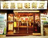 檀岛咖啡饼店