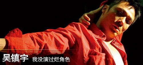 吴镇宇:我没演过烂角色