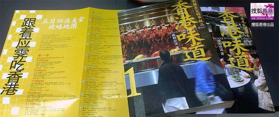香港美食,香港餐厅,欧阳应霁,香港味道